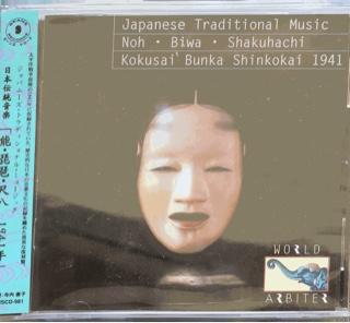 日本伝統音楽 「能・琵琶・尺八 ...